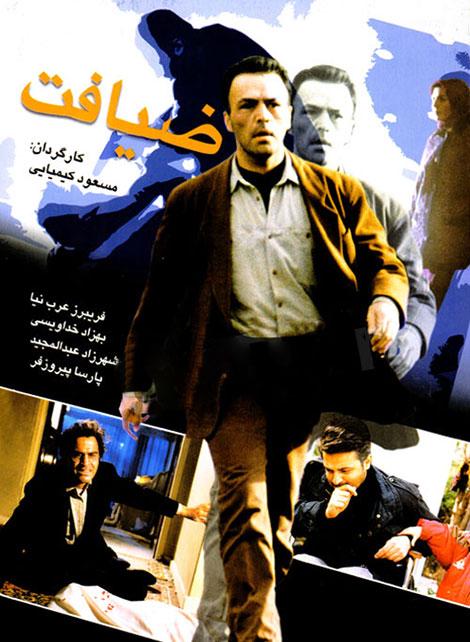 دانلود فیلم ضیافت, دانلود رایگان فیلم ضیافت, دانلود مستقیم فیلم ضیافت, دانلود فیلم ضیافت با حجم کم DVDRip, فیلم ایرانی ضیافت, دانلود فیلم مسعود کیمیایی بنام ضیافت