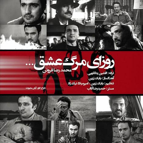 دانلود موزیک ویدیو محمدرضا فروتن به نام روزای مرگ عشق