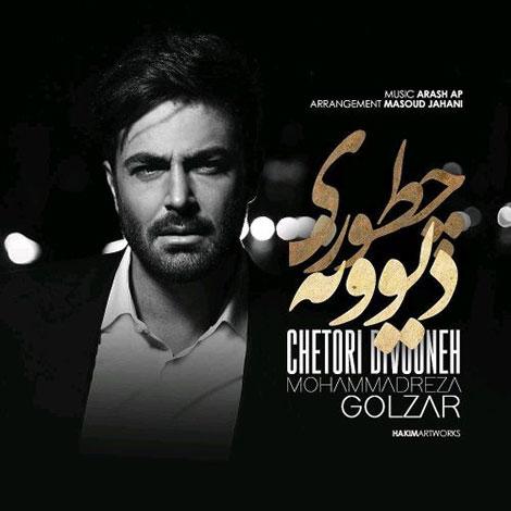 دانلود آهنگ جدید محمدرضا گلزار به نام چطوری دیوونه