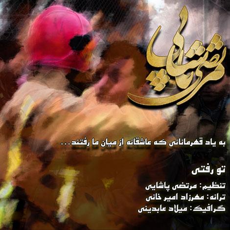 دانلود کلیپ زیبای مرتضی پاشایی برای شهدای آتش نشان