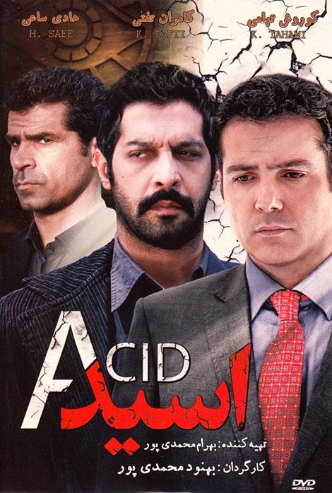 دانلود فیلم اسید با کیفیت HD, دانلود رایگان فیلم اسید DVDRip, دانلود مستقیم فیلم اسید 720p, دانلود فیلم ایرانی اسید Acid, دانلود فیلم اسید با کیفیت 1080p, اسید