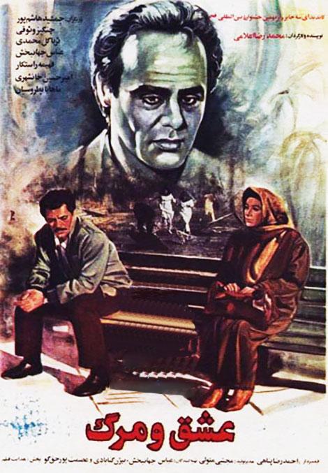 دانلود فیلم عشق و مرگ, دانلود فیلم ایرانی عشق و مرگ, دانلود فیلم عشق و مرگ 1368, دانلود مستقیم فیلم عشق و مرگ با کیفیت 1080p, دانلود فیلم عشق و مرگ با کیفیت HDTV
