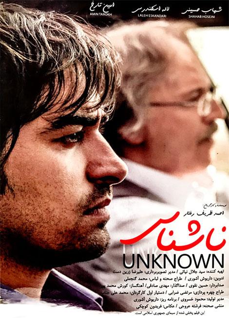دانلود فیلم ناشناس, دانلود رایگان فیلم ناشناس, دانلود مستقیم فیلم ناشناس HD, دانلود فیلم ایرانی ناشناس DVDRip, فیلم شهاب حسینی بنام ناشناس, دانلود ناشناس 720p