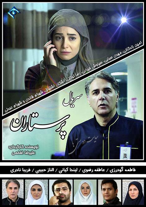دانلود سریال پرستاران HD, دانلود پرستاران, دانلود سریال پرستاران 720p, دانلود مستقیم سریال پرستاران, دانلود رایگان سریال پرستاران, دانلود سریال ایرانی پرستاران