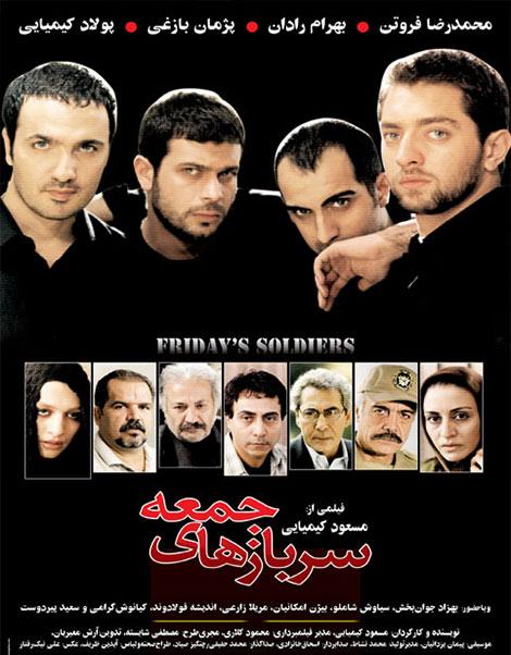 دانلود فیلم سربازهای جمعه 1382, دانلود رایگان فیلم سربازهای جمعه DVDRip, دانلود مستقیم فیلم سربازهای جمعه MKV, دانلود فیلم مسعود کیمایی بنام سربازهای جمعه 720p